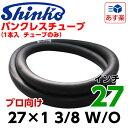 SHINKO(シンコー) 自転車用チューブ パンクレスチューブ 27インチ 27×1 3/8 W/O 1本 ※チューブのみ、パッケージな…