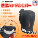 MARUTO バイク用防寒ハンドルカバー 黒 F1-スマート F1SM-3650 1ペア【あす楽対応】【防寒特集】