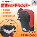 MARUTO バイク用防寒ハンドルカバー 赤 F1-スマート F1SM-3650 1ペア【あす楽対応】【防寒特集】