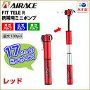 AIRACE(エアエース )自転車空気入れ FIT TELE R 携帯用ミニポンプ レッド メーカー品番:AP-87R 1個 【あす楽対応】