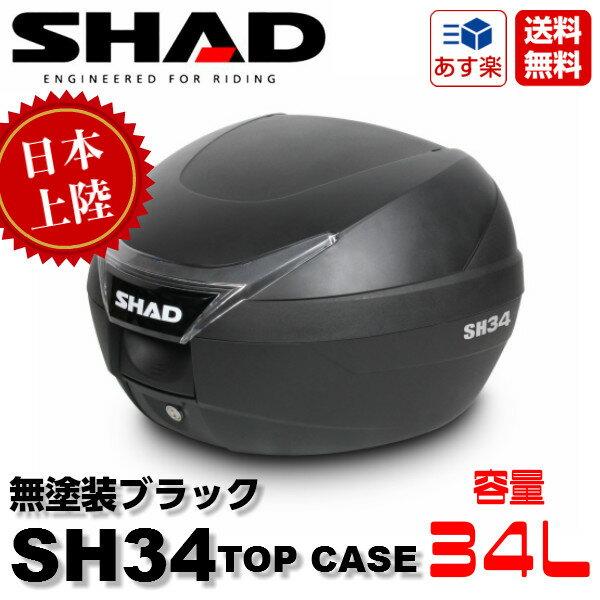 【エントリーでP10倍】【スペインブランド】SHAD リアボックス 34L 無塗装ブラック SH34(D0B34100) 1個 シャッド トップケース【あす楽対応】