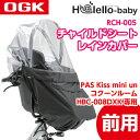 【送料無料】OGK(オージーケー技研) RCH-005 前用レインカバー ハレーロ・ベビー ブラック PAS Kiss mini un(パス キス ミニ アン)...