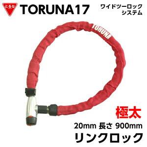 TORUNA(とるな)TORUNA17幅広ワイドツーロックシステム1セット鍵1つで2つのロックが出来るU字ロックとスチールジョイントセット【あす楽対応】