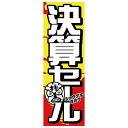 スーパーバリュー のぼり旗 決算セール 1枚【あす楽対応】