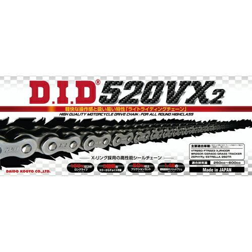【送料無料】DID(大同工業) 520VX2-110L スチール Xリング チェーン 1本【あす楽対応】