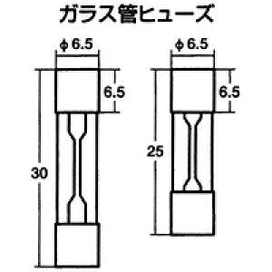 白熱電球 ヒューズ B-GF2030 ガラス管ヒューズ30mm 20A M&H(エムアンドエイチ) 白熱電球 ヒューズ 1箱(10個入)