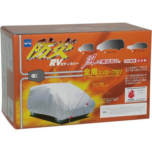 【送料無料】ケンレーン 防炎RVボディカバー 全長329〜340cm メーカー品番:10-601 1枚