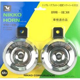 YFD-80 12V CP YFD-80 HORN NIKKO(ニッコー) クロームメッキ 1セット