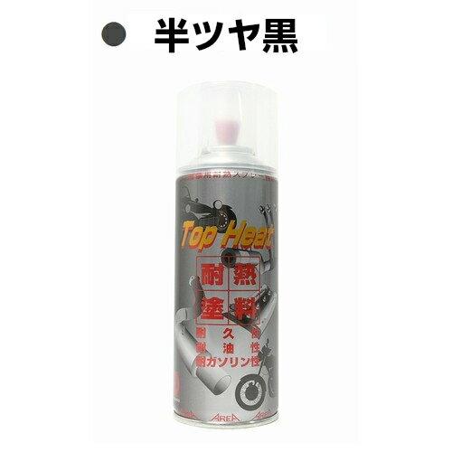 AREA 耐熱塗料 トップヒート 半ツヤ黒 1本【あす楽対応】
