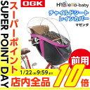 【送料無料】OGK(オージーケー技研) RCH-003 前用レインカバー ハレーロ・ベビー マゼンタ 1個 自転車 子供乗せ チ…