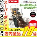 【送料無料】OGK(オージーケー技研) RCF-003 前用レインカバー ハレーロ・ミニ チェック 1個 自転車 子供乗せ チャ…