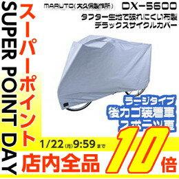 MARUTO 大久保製作所 デラックス サイクルカバー ラージ(ゆったり) 子供乗せや後カゴ装着車 DX-5600【あす楽対応】