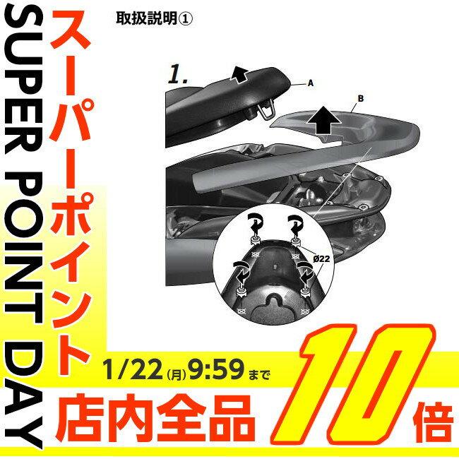 【送料無料】SHAD(シャッド) トップマスターフィッティングキット PCX125(10-16) メーカー品番:H0PC10ST 1セット【あす楽対応】