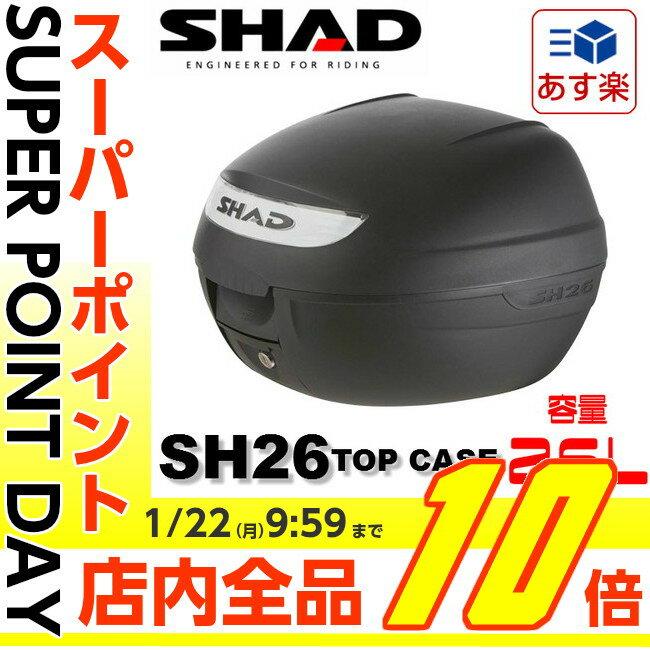 【送料無料】【スペインブランド】SHAD リアボックス 26L 無塗装ブラック SH26 1個 シャッド トップケース【あす楽対応】