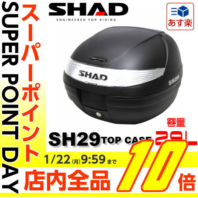 【スペインブランド】SHAD リアボックス 29L 無塗装ブラック SH29 1個 シャッド トップケース【あす楽対応】