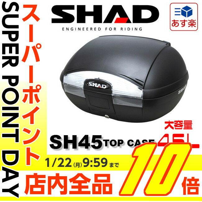 【送料無料】【スペインブランド】SHAD リアボックス 45L 無塗装ブラック SH45 1個 大容量 シャッド トップケース【あす楽対応】
