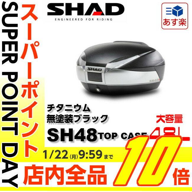 【送料無料】【スペインブランド】SHAD リアボックス 48L チタニウム SH48TI 1個 大容量 シャッド トップケース【あす楽対応】