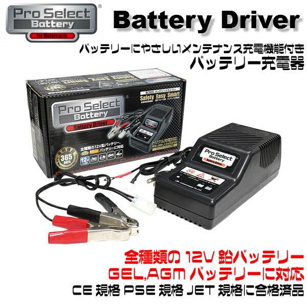 プロセレクト バッテリードライバー 12Vバイクバッテリー専用バッテリー充電器 1個【あす楽対応】