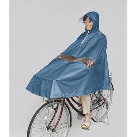【ポイント最大28.5倍★お買い物マラソン9/19〜24限定】MARUTO 自転車 レインウェア D-3PORA 自転車屋さんのポンチョ プレミアム ブルー D-3PORA
