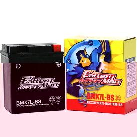 バッテリーマン バイク 密閉型MFバッテリー (メンテフリー) BMX7L-BS(YTX7L-BS 互換)(液入充電済) ジャイロキャノピー(TA02)、キャビーナ50/90、Dio110、リード110、CBX125F、AX-1、CBR250R(MC19)、CBR250RR(MC22)、GB250クラブマン、VT250ス