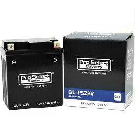 【ポイント最大28.5倍★9/19〜24限定!】Pro Select Battery(プロセレクトバッテリー) バイク 密閉型MFバッテリー (メンテフリー) 【1個売り】GL-PSZ8V(GTZ8V 互換)(ジェルタイプ 液入充電済) 16239289 ADV150 PCX125/150[14-] XMAX250 YZF-R25/R3 MT-25/03