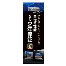 【ポイント最大28.5倍★9/19〜24限定!】のぼり旗 Pro Select Battery プレミアムジェルバッテリー EnergyPrice(エナジープライス) 1枚