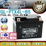 GL-PTX4L-BS(YTX4L-BS、FTH4L-BS互換)(液入)【10P21Feb15】