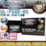 プロセレクトPSB103GL-PS4B-BS(YT4B-BS、GT4B-5互換)(ジェルタイプ液入り充電済み)1個