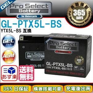 GL-PTX5L-BS(YTX5L-BS互換)(液入)【10P21Feb15】