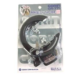 シリンダー式リング錠 GR-771 GR-771 リング錠 シリンダー式 ブラック パッケージ入り 五輪工業 ブラック 1個