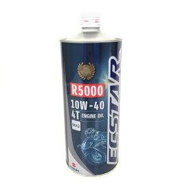 部分合成油 99000-21DB0-016 【純正部品】【1本売り】エクスター R5000 10W-40 MA2 1L SUZUKI(スズキ) 部分合成油 1本