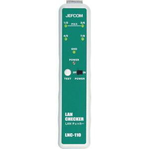 【エントリーでポイント最大26倍!(10月20日限定)】取寄 LNC-110 LANチェッカー LNCー110 DENSAN(デンサン) 1個