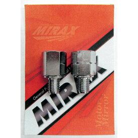 【54%OFF】【在庫限り】【限定】ミラックス106 ネジ径変換アダプター 品番:MIRAX106【あす楽対応】