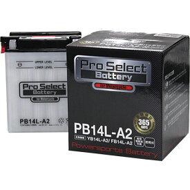 Pro Select Battery (プロセレクトバッテリー) PB14L-A2 【YB14L-A2 FB14L-A2互換】 液別タイプ(開放型) 安心信頼1年保証付き 長持ち バイクバッテリー