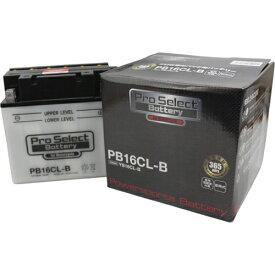 【6/22 20時〜6/26 2時迄 ポイント最大28倍!お買い物マラソン】Pro Select Battery (プロセレクトバッテリー) PB16CL-B 【YB16CL-B互換】 液別タイプ(開放型) 安心信頼1年保証付き 長持ち バイクバッテリー