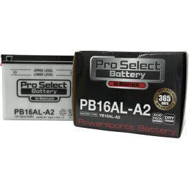 【6/22 20時〜6/26 2時迄 ポイント最大28倍!お買い物マラソン】Pro Select Battery (プロセレクトバッテリー) PB16AL-A2 【YB16AL-A2互換】 液別タイプ(開放型) 安心信頼1年保証付き 長持ち バイクバッテリー