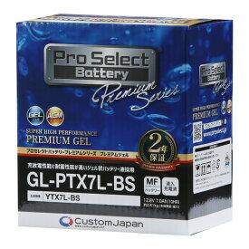 Pro Select Battery (プロセレクトバッテリー) GL-PTX7L-BS 【YTX7L-BS GTX7L-BS FTX7L-BS互換】 液入充電済MFジェルバッテリー 安心信頼業界最長2年保証付き 長持ち バイクバッテリー