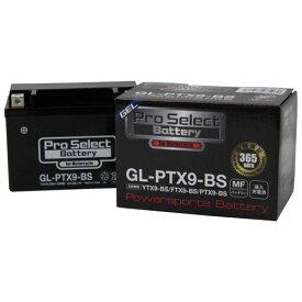 【3/4 20時-3/5 ポイント最大39倍!楽天スーパーSALE】Pro Select Battery (プロセレクトバッテリー) GL-PTX9-BS 【YTX9-BS YTR9-BS GTX9-BS FTX9-BS互換】 液入充電済MFジェルバッテリー 2年保証付き 長持ち バイクバッテリー