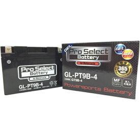 【6/22 20時〜6/26 2時迄 ポイント最大28倍!お買い物マラソン】Pro Select Battery (プロセレクトバッテリー) GL-PT9B-4 【GT9B-4 FT9B-4互換】 液入充電済MFジェルバッテリー 安心信頼業界最長2年保証付き 長持ち バイクバッテリー
