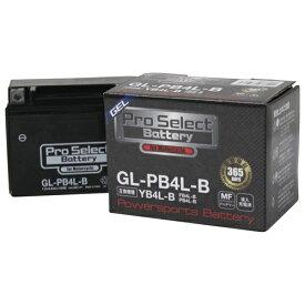 Pro Select Battery (プロセレクトバッテリー) GL-PB4L-B 【YB4L-B FB4L-B 互換】 液入充電済MFジェルバッテリー 2年保証付き 長持ち バイクバッテリー