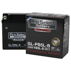 【6/22 20時〜6/26 2時迄 ポイント最大28倍!お買い物マラソン】Pro Select Battery (プロセレクトバッテリー) GL-PB5L-B 【YB5L-B 12N5-3B FB5L-B互換】 液入充電済MFジェルバッテリー 安心信頼業界最長2年保証付き 長持ち バイクバッテリー
