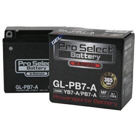 【6/22 20時〜6/26 2時迄 ポイント最大28倍!お買い物マラソン】Pro Select Battery (プロセレクトバッテリー) GL-PB7-A 【YB7-A 12N7-4A互換】 液入充電済MFジェルバッテリー 安心信頼業界最長2年保証付き 長持ち バイクバッテリー すぐ使えるメンテナンスフリー