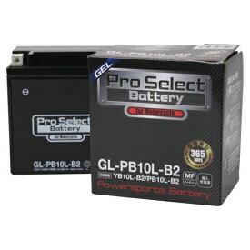 【6/22 20時〜6/26 2時迄 ポイント最大28倍!お買い物マラソン】Pro Select Battery (プロセレクトバッテリー) GL-PB10L-B2 【YB10L-B2 FB10L-B2互換】 液入充電済MFジェルバッテリー 安心信頼業界最長2年保証付き 長持ち バイクバッテリー