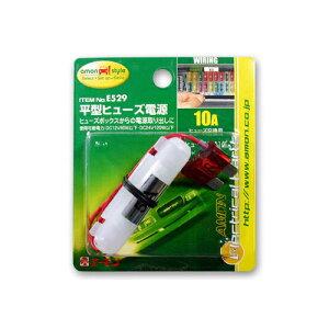 E529 平型ヒューズ電源 10Aヒューズ交換用 赤 エーモン工業 1個