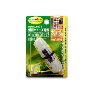 E579 低背ヒューズ電源 20Aヒューズ交換用 黄 エーモン工業 1個