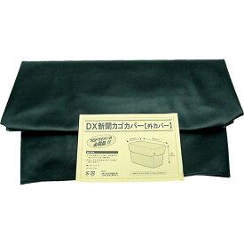 NPDX-4000 DX新聞用カゴカバー(外巻きタイプ) MARUTO(マルト) 黒 1枚