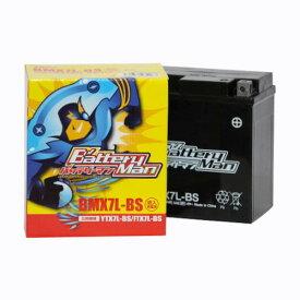 バッテリーマン BMX7L-BS YTX7L-BS互換 【FTX7L-BS互換】 液入充電済 MFバイクバッテリー すぐ使える 安心1年保証付き メンテナンスフリー
