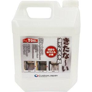 きたな〜い油汚れ洗浄剤ProTOOLs(プロツールス)1本