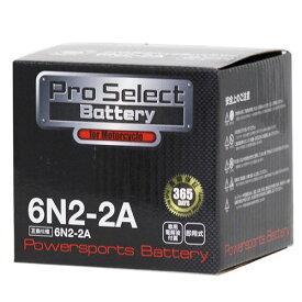 【ポイント最大38.5倍!お買い物マラソン 5/9 20時〜5/16 2時迄】Pro Select Battery (プロセレクトバッテリー) 6N2-2A 【6N2-2A互換】 液別タイプ(開放型) 安心信頼1年保証付き 長持ち バイクバッテリー