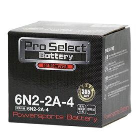 【6/22 20時〜6/26 2時迄 ポイント最大28倍!お買い物マラソン】Pro Select Battery (プロセレクトバッテリー) 6N2-2A-4 【6N2-2A-4互換】 液別タイプ(開放型) 安心信頼1年保証付き 長持ち バイクバッテリー